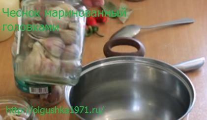 Маринованный чеснок на зиму, рецепты домашние.