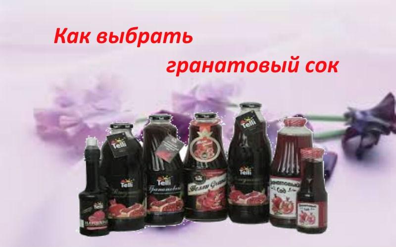 Гранатовый сок - польза и вред, как выбрать и как пить