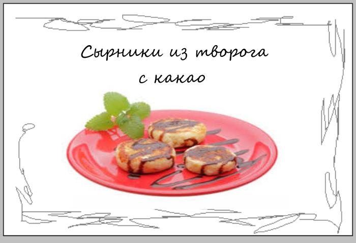 Как приготовить сырники из творога на сковороде - вкусные рецепты